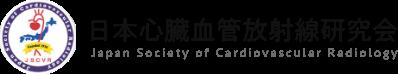 日本心臓血管放射線研究会